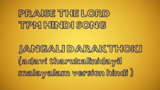 tpm hindi song book no 158/jangali daraktho ke