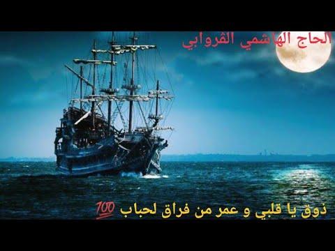 El-Hachemi Guerouabi ( السفينة المغروقة)