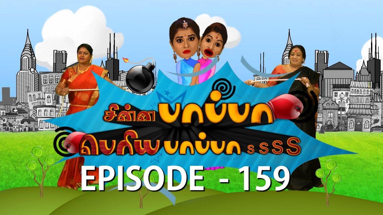 Chinna Papa Periya Papas - Episode - 159 / 6-1-2018