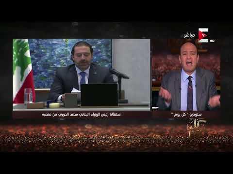 كل يوم - تعليق قوي من عمرو أديب على استقالة الحريري في لبنان