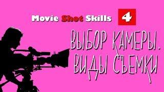 Movie Shot Skills #4 • Выбор камеры. Виды съемки