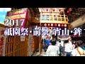 2017祇園祭 前祭 宵山