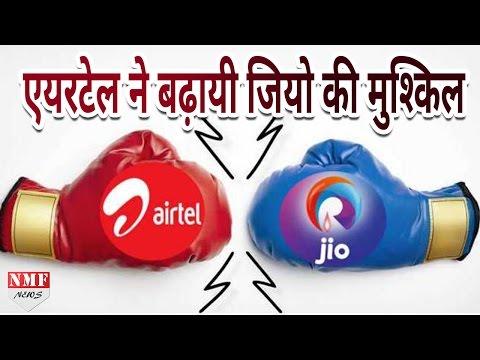 Reliance Jio से टक्कर के लिए Airtel देगा ₹10 में Data और Unlimited Voice call