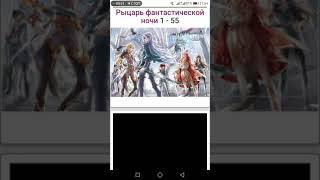 Озвучка манги|•Рыцарь Фантастической Ночи•|•Глава 55•|