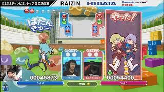 PuyoPuyo Championship du 18 aout 2018 Petite finale : MAKKY vs AMEM...