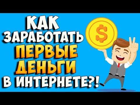 Проверенный метод заработка денег в интернете Как заработать деньги в интернете без вложений