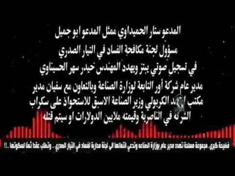 بالفيديو : جماعة من التيار الصدري يهددون مدير احدى الشركات التابعة للدولة بشكل صريح وعلني!