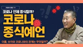 이코노믹리뷰 국운 역학자 김흥덕 코로나 종식을 예언하다…