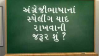 Neerav Gadhai's: Hastaa Ramtaa Spelling Shikho