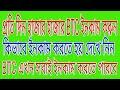 প্রতি দিন হাজার হাজার BTC ইনকাম করুন