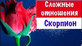 Скорпион _ Сложные отношения (с 15.08 по 31.08.19) _ Таро прогноз