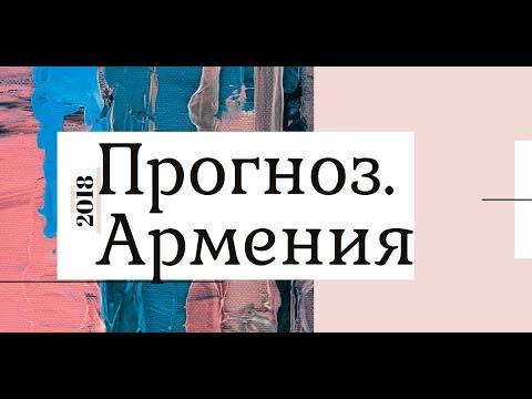Астрология. Прогноз.  Армения