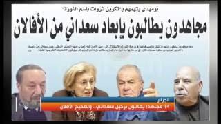الجزائر: 14 مجاهدا يطالبون برحيل سعداني.. وتصحيح الأفلان