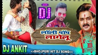 Lolipop Lagelu || Kamariya Kare Lapa Lap Lollipop Lagelu Dj Song || Baraati Dance Mix || Dj Ankit
