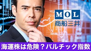 海運株は危険? 商船三井の決算、BDIバルチック指数が過大評価!