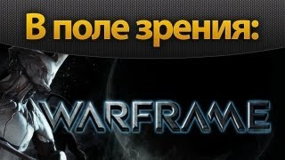 В поле зрения: Warframe (beta)