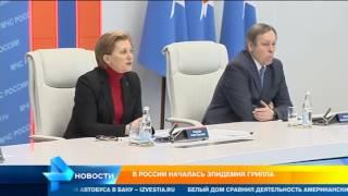 В России объявлена эпидемия гриппа