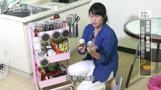 【收納好點子】超簡單廚房收納術 [HD]