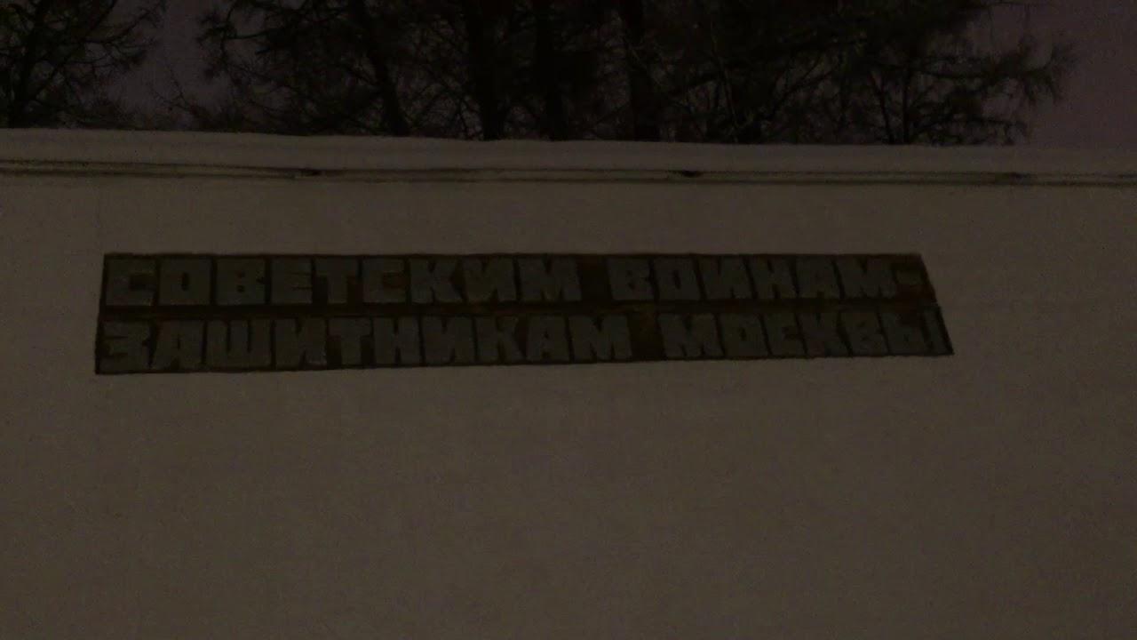 2021.01 Москва, мемориал жертвам войны, защитникам столицы, усадьба Грачевка / Schlacht um Moskau