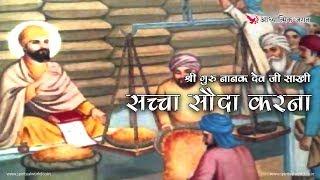 श्री गुरु नानक देव जी साखी - सच्चा सौदा करना