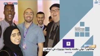 طلاب عرب يبتكرون تطبيقاً لزيادة المحتوى الرقمي العربي