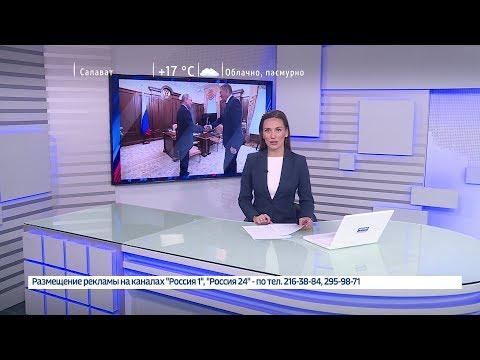 Вести-24. Башкортостан – 26.08.19