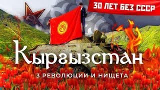 Киргизия: страна гор и революций | Насвай, кланы и коррупция