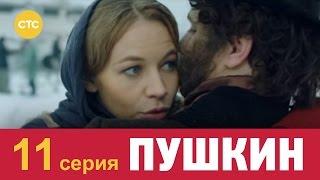 Пушкин 11