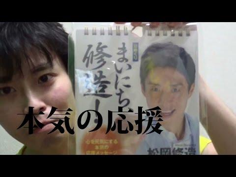 松岡修造さんの日めくりカレンダー
