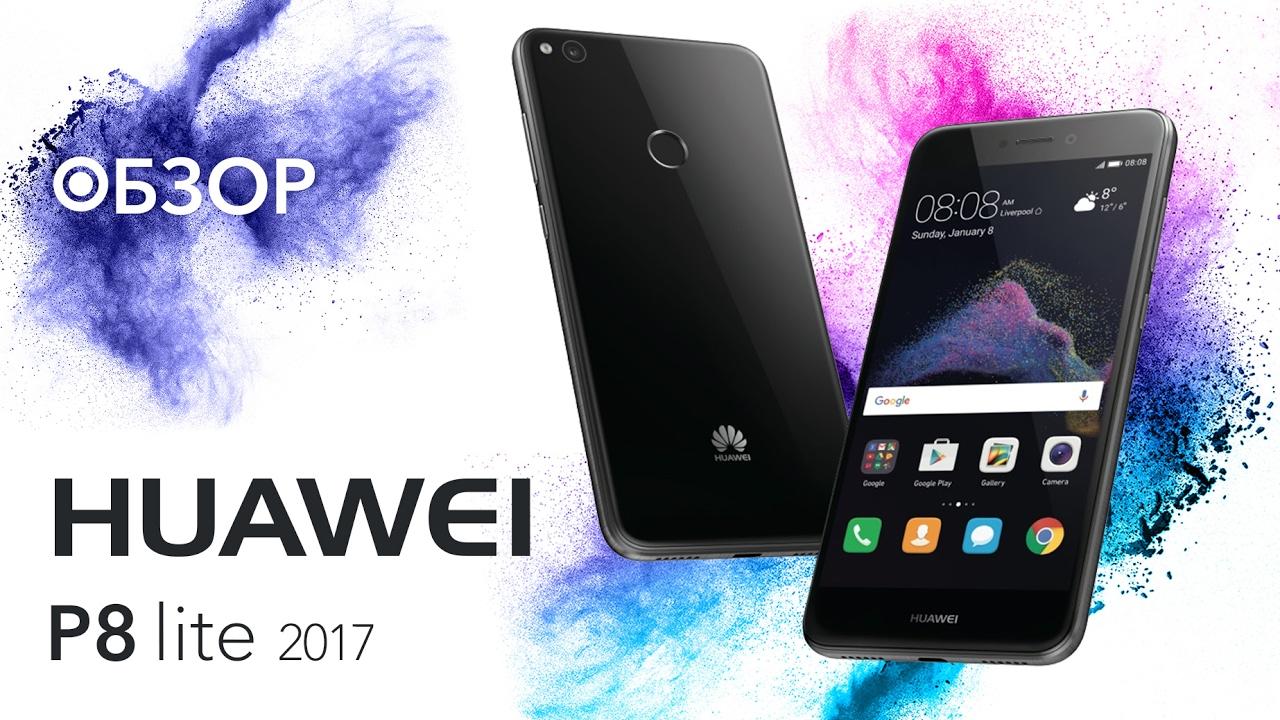 Обзор смартфона Huawei P8 lite 2017