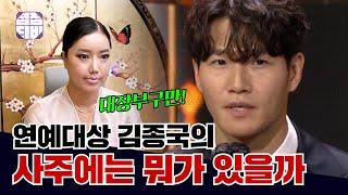 (서울점집)(김종국) SBS연예대상 김종국! 그의 사주에 여자가 없다?!