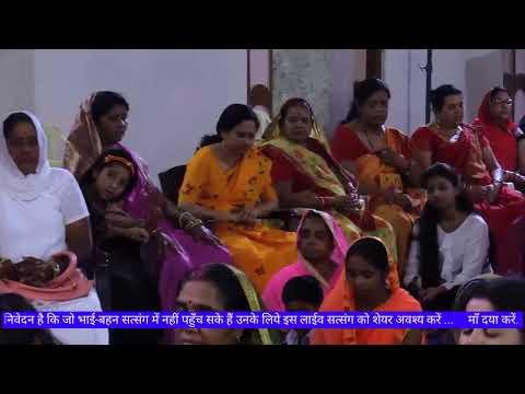 Ramashram Satsang Mathura... Ambikapur Satsang 2019... 3rd Sitting...