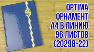Розпакування Optima Орнамент А4 в лінію 96 аркушів Синій 20298-22