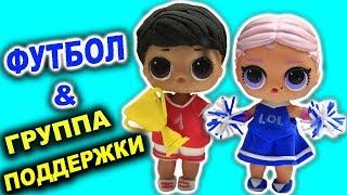 КУКЛЫ ЛОЛ СЮРПРИЗ Группа поддержки Мультик с игрушками Одежда для кукол LOL SURPRISE DOLLS |Julicat