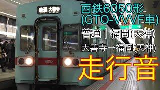 西鉄6050形(GTO-VVVF車)走行音 大善寺→福岡(天神)・普通