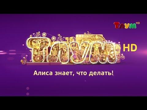 """Прекращение вещания """"Тлум HD"""" и начало вещания канала """"Мульт HD"""" (01.12.2019)"""
