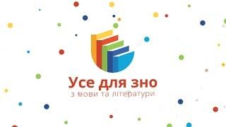 видео Юрій Яновський. Доповідь про письменника