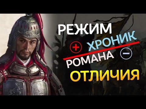 Отличия режимов Хроники и Романа в Total War Three Kingdoms