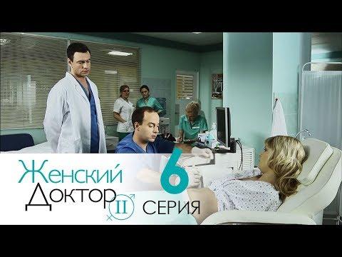 сериал женский доктор 3 сезон когда выйдет