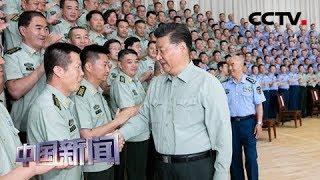 [中国新闻] 习近平在视察空军某基地时强调牢记初心使命 提高打赢能力 以优异成绩庆祝新中国成立70周年 | CCTV中文国际