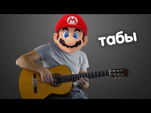 Видеоурок марио на гитаре