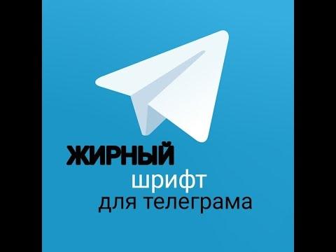 ▶ Жирный шрифт для телеграма ◀