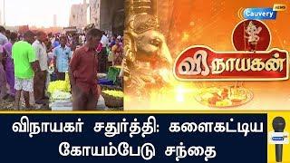 விநாயகர் சதுர்த்தி: களைகட்டிய கோயம்பேடு சந்தை | Vinayagar Chaturthi | Koyambedu Market