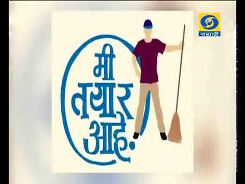 Vartapatra Swacheta Aabhiyan - 07 April 2018 - वार्तापत्र स्वच्छता अभियान