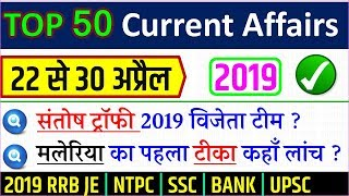 April fourth / last week current affairs 2019 in hindi / RAILWAY NTPC RRB JE SSC CGL YT STUDY अप्रैल