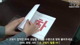 손 코팅지 필름(A4)