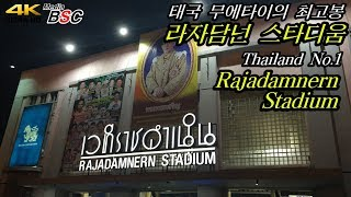 About 'Rajadamnern Stadium' [Martial Arts Road Documentary] (UHD/4K)