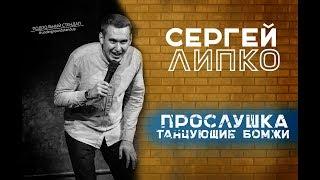 Сергей Липко - Прослушка, Танцующие бомжи.