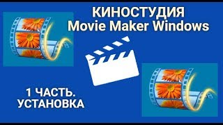 БЫСТРО УСТАНОВИТЬ Movie Maker Windows!!!!   https://daniceva.ru/