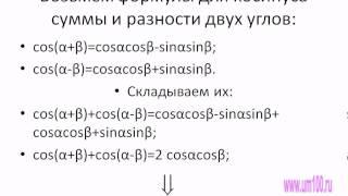 Урок 13. Формулы преобразования произведения.avi